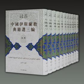 中国伊斯兰教典籍选三编(32开精装 全十一册 原箱装)