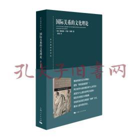 国际关系的文化理论(东方编译所译丛)