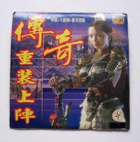 【游戏】热血传奇1.76版重装上阵(1CD)详见图片和描述