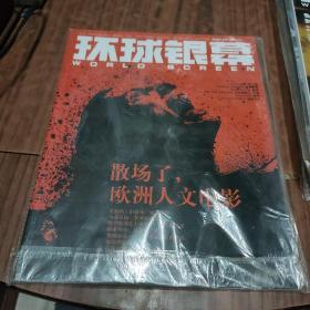 环球银幕2007/9(244)