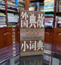 《外国典故小词典(辞海版·新一版)》上海辞书出版社/一版两印
