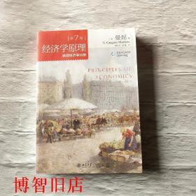 中文版经济学原理第7版第七版微观经济学分册 曼昆 北京大学出版社 9787301256909