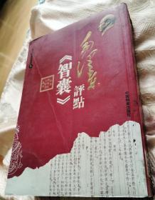 毛泽东评点《智囊》叁,三2008一版一印3000册