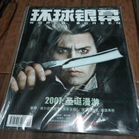 环球银幕2007/12(247)