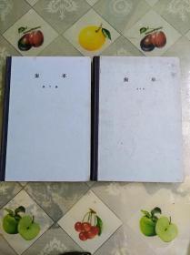 凿车(第7、8卷)两本合售(日文原版,硬精装16开,1967年初印)