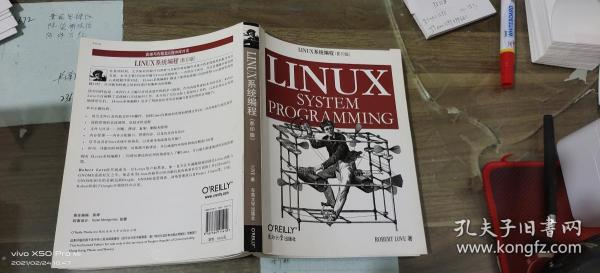 LINUX系统编程