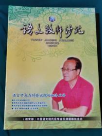 《语文教师沙龙》2013年第1期总第10期
