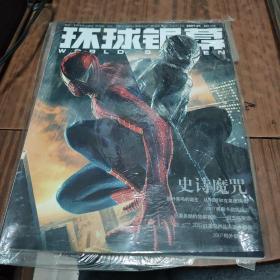 环球银幕2007/1(236)