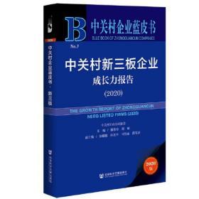中关村新三板企业成长礼报告(2020)