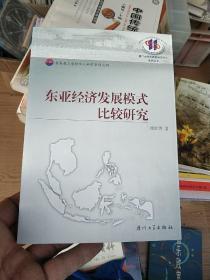 东亚经济发展模式比较研究(沈红芳签名赠送)