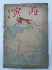 丙寅杂志 第2期 (1926年9月出版)