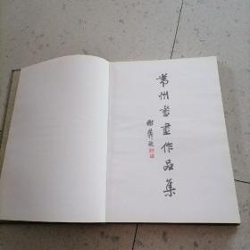 常州书画作品集(共151页)