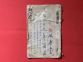 民国39年小抄本,算卦内容阳宅