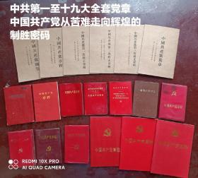 中国共产党第一至十九大党章全套