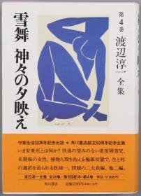 日本情爱大师、小说家、医家 渡边淳一 毛笔签名《雪舞:渡边淳一全集第4卷》精装本一册 HXTX325232