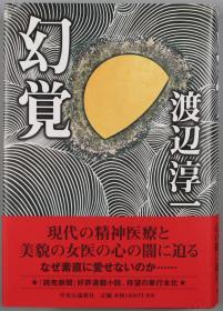 日本情爱大师、小说家、医家 渡边淳一 毛笔签名《幻觉》精装本一册(钤印:淳) HXTX325231