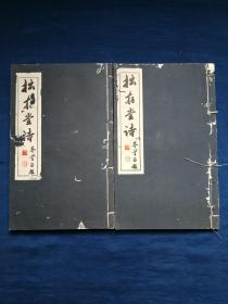 广东地方诗词文献《拙存堂诗》上下两卷两册全