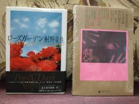 【直木奖 乱步奖 谷崎奖 泉镜花奖 得主 日本著名冷硬派 推理小说女作家 桐野夏生 签名钤印本《The Rose Garden》(《蔷薇花园》)》】讲谈社2000年一版一印精装本。附赠广西师范大学出版社桐野夏生作品《杀心》一册。超值!