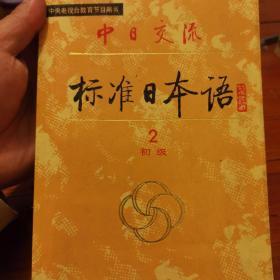 中日交流标准日本语 初级2