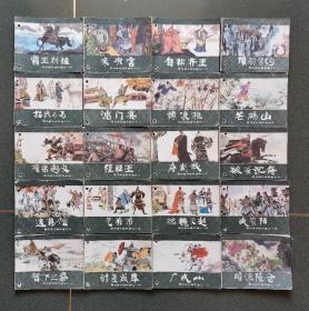 老版连环画 西汉演义 (20册全)[8品以上 A09 左孔]