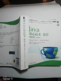 Java核心技术-基础知识-卷1-(原书第10版)Java2核心技术(卷2):高级特性(原书第9版)