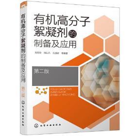 有机高分子絮凝剂的制备及应用(第2版)