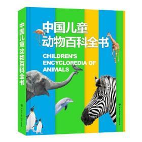 中国儿童动物百科全书