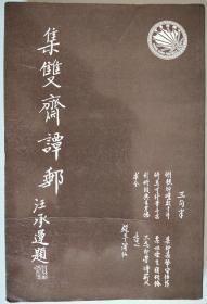 集双斋谭邮  第一辑