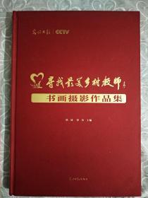 《寻找最美乡村教师书画摄影作品集》2012年8月一版一印  详情见实拍图片及目录(图幅229幅)