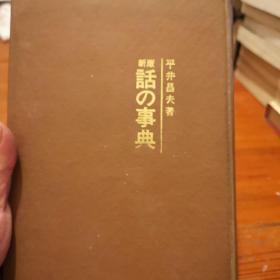 新版话の事典(新版语言百科全书)