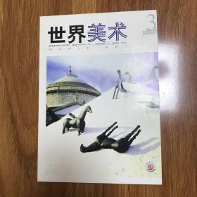世界美术2003年第3期