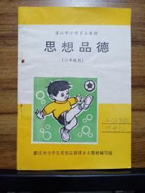 湛江市乡土教材  思想品德 (二年级)