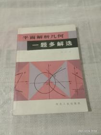 平面解析几何 一题多解选(1986年一版一印 内页干净 如图)