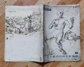 文艺复兴时期名家素描YZ