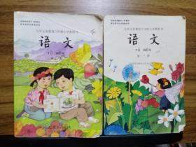 九年义务教育六年制小学教科书  语文(第一、八册)
