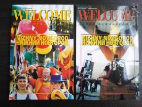 WELCOME(32开)【两册同售 两册均全新未阅 干净 无勾画不缺页】
