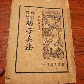 《孙子兵法》卷上白话译解(有虫洞,不影响阅读)