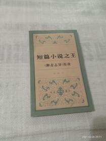 短篇小说之王《聊斋志异》漫谈(1982年一版一印)