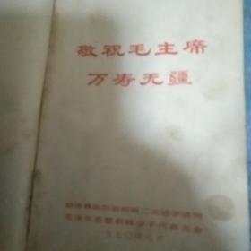 敬祝毛主席万寿无疆、毛主席诗词(有毛主席像、林彪像、题词28张、有手迹60多张)无外壳