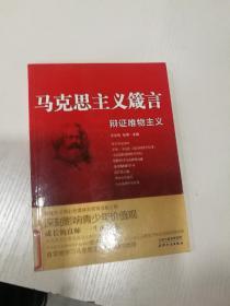 马克思主义箴言:辩证唯物主义