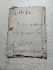 增广贤文,民国版,缺一张,品相不好,自已看清楚按上面拍的发货