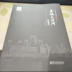 京杭大运河沿线城市   J
