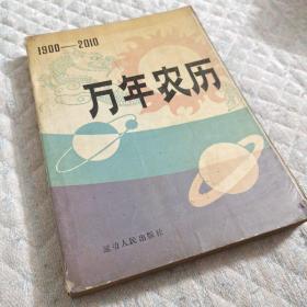1900-2010万年农历