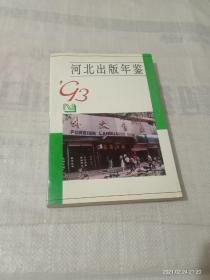 河北出版年鉴1993
