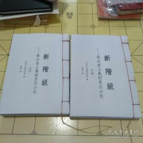 新阶级  上 下 两册  竖版繁体  自制品  密洛凡·德热拉斯 著  ,陈逸 译