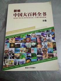 新编中国大百科全书B卷