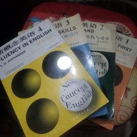 新概念英语 英汉对照 全4册:1 看图学话、2 实践与进步、3 发展技巧、4 流利英语(4本合售)