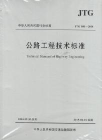 硬壳活页夹版装:《中华人民共和国行业标准·JTG B01—2014:公路工程技术标准(活页夹板)》【未拆封,正版现货,品好如图】