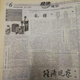 【贵州茅台酒专题报】贵州日报!