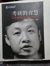 文都教育 毛惠云 考研的智慧  库存书  未使用